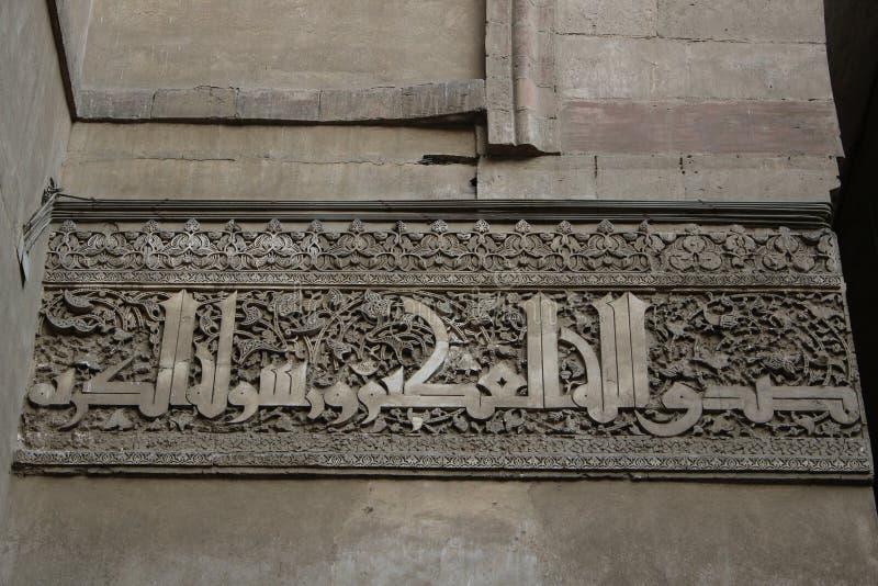Inscription in Arabic. the mosque. Cairo. Egipt stock photo