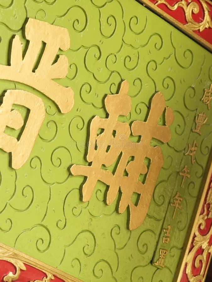 Inscription chinoise de temple photographie stock