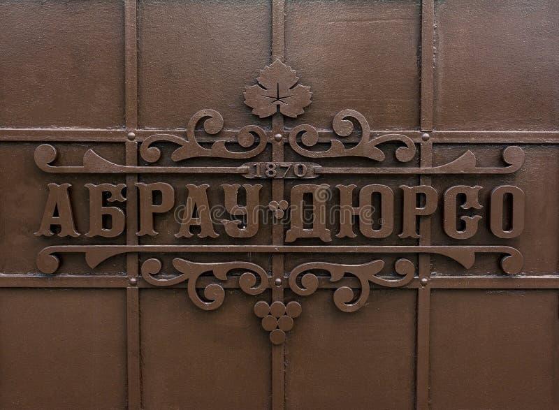 Inscription d'Abrau-Durso sur les portes forgées de fer menant au territoire d'établissement vinicole image libre de droits