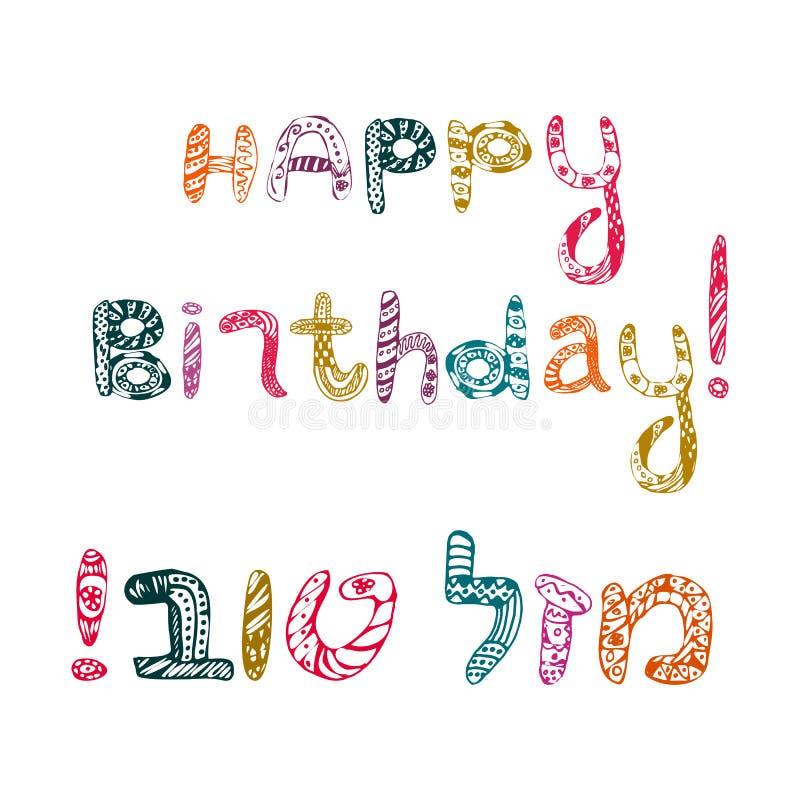 bon anniversaire hebreu