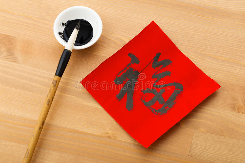 Inscription de la calligraphie chinoise pendant la nouvelle année chinoise, mot Fu, moyen photos libres de droits