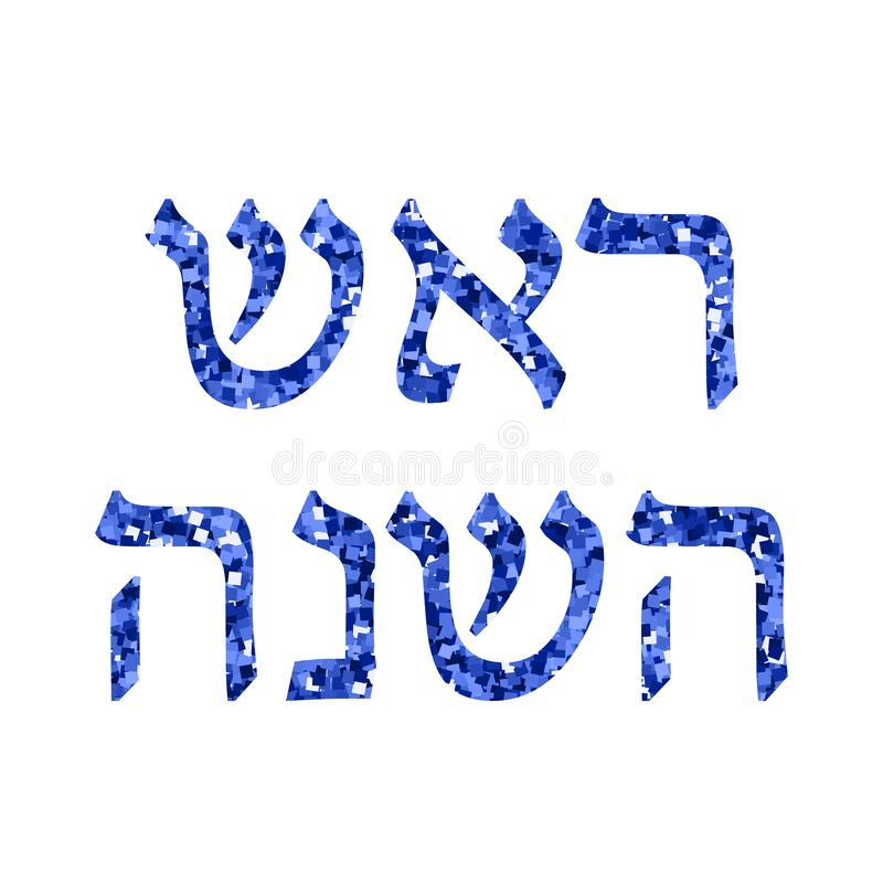The inscription in Hebrew is blue Rosh HaShanah. The Jewish New Year. Illustration on isolated background.  royalty free illustration
