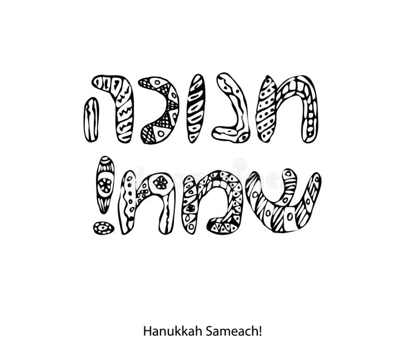 The inscription in Hebrew Hanukah Sameach. Doodle, sketch, draw hand. The font letters. Coloring. Jewish religious. Holiday Chanukah. Vector illustration on stock illustration
