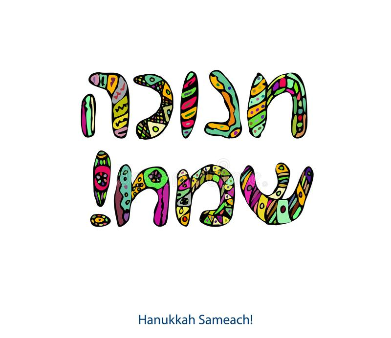 The inscription in Hebrew Hanukkah Sameach colored. Doodle, sketch, draw hand. Font, colorful letters. Coloring. Jewish. Religious holiday Hanukkah Vector vector illustration