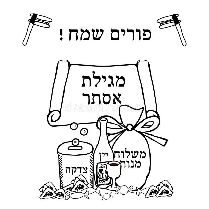 Inscription in Hebrew Happy Purim. Elements for the Jewish holiday. Scroll, tzedakah, bottle of wine, glass, ozney, gomentashn, c. The inscription in Hebrew stock illustration
