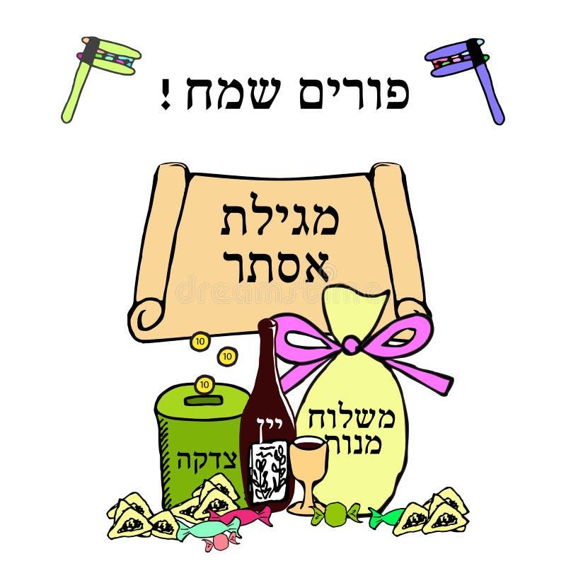 Inscription in Hebrew Happy Purim. Elements for the Jewish holiday. Scroll, tzedakah, bottle of wine, glass, ozney, gomentashn, c. The inscription in Hebrew royalty free illustration