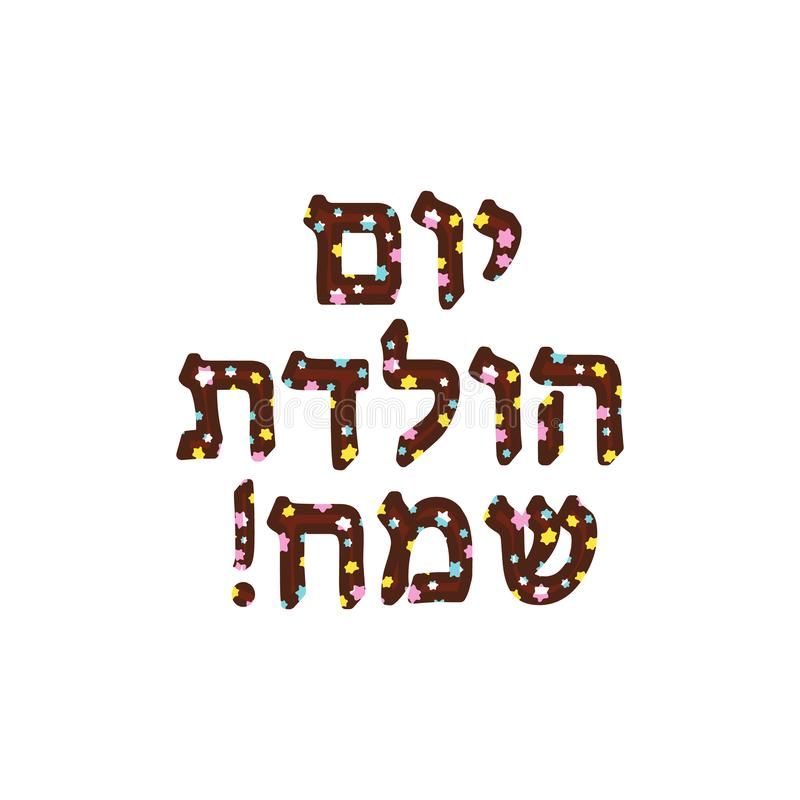 The inscription in Hebrew Hayom Yom Huledet beautiful chocolate Hebrew letters. Birthday. Vector illustration.  stock illustration