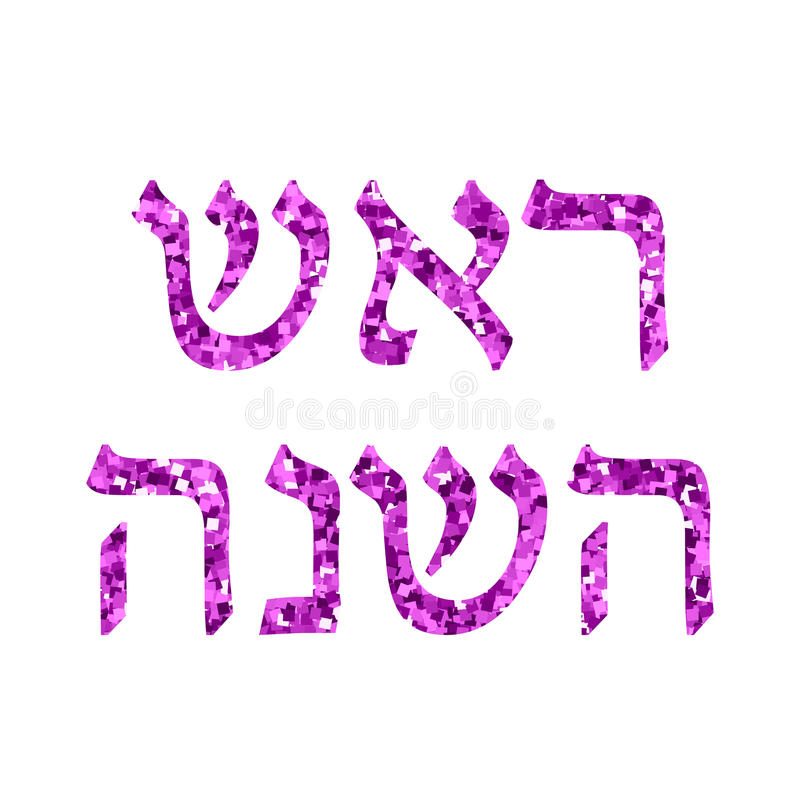 The inscription in Hebrew Rosh HaShanah. The Jewish New Year. Illustration on isolated background.  stock illustration