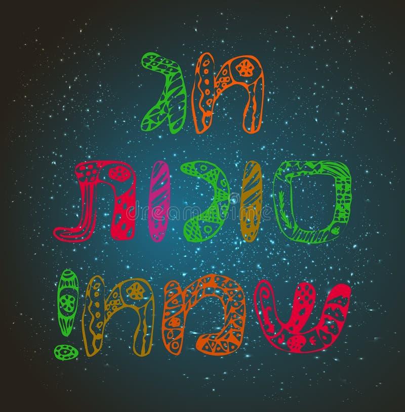 The inscription in Hebrew Sukkot Sameah. Happy holiday Sukkot. Doodle. Hand draw. Vector illustration.  vector illustration