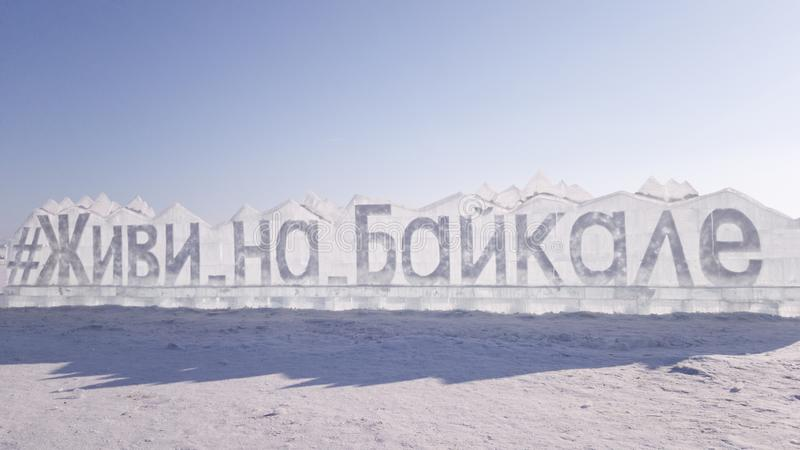 The inscription on the ice of the frozen lake Baikal from large ice blocks. Text in Russian - ` Live on Baikal` royalty free stock images
