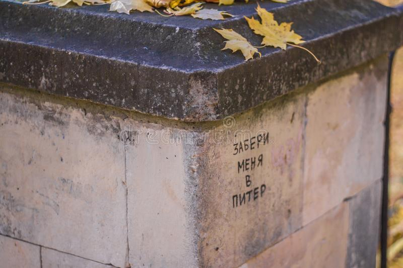 Inscription on the ruins: take me to St. Petersburg. Ancient ruins in autumn foliage. turquoise and orange. beautiful weather. autumn forest. still life of royalty free stock photos