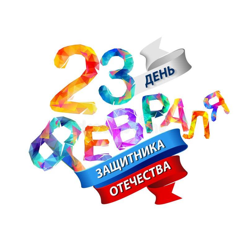 Inscription russe : 23 février, le jour du défenseur de la graisse illustration libre de droits