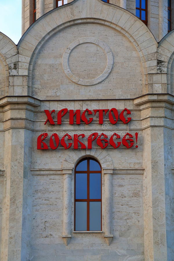 Inscription in Russian CHRIST IS RISEN! on the Church. Pyatigorsk. An inscription in Russian CHRIST IS RISEN! on the facade of the Church of Christ the Saviour royalty free stock photos