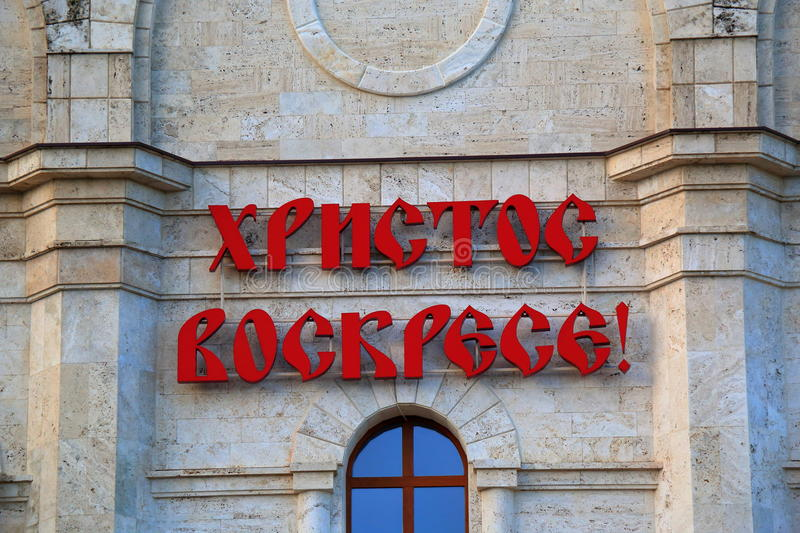 Inscription in Russian CHRIST IS RISEN on the Church. Pyatigorsk. An inscription in Russian CHRIST IS RISEN! on the facade of the Church of Christ the Saviour royalty free stock photos