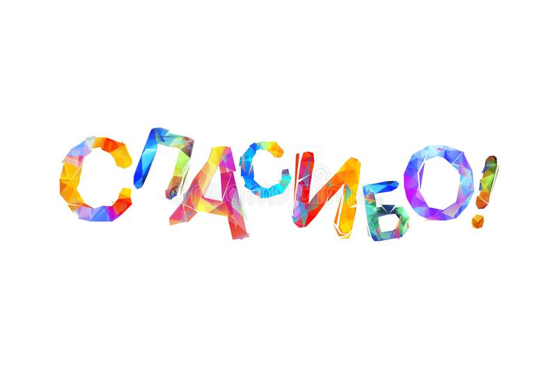 Inscription in Russian: Thank You vector illustration