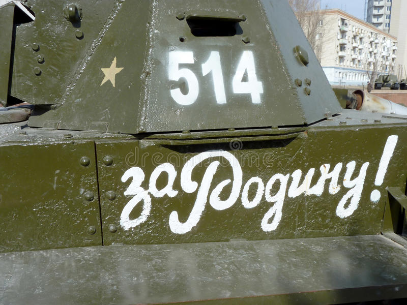 An inscription on the tank. The easy Soviet T-60 tank of times of World War II with an inscription For the Homeland! at the museum - a panorama of the Battle of royalty free stock photo