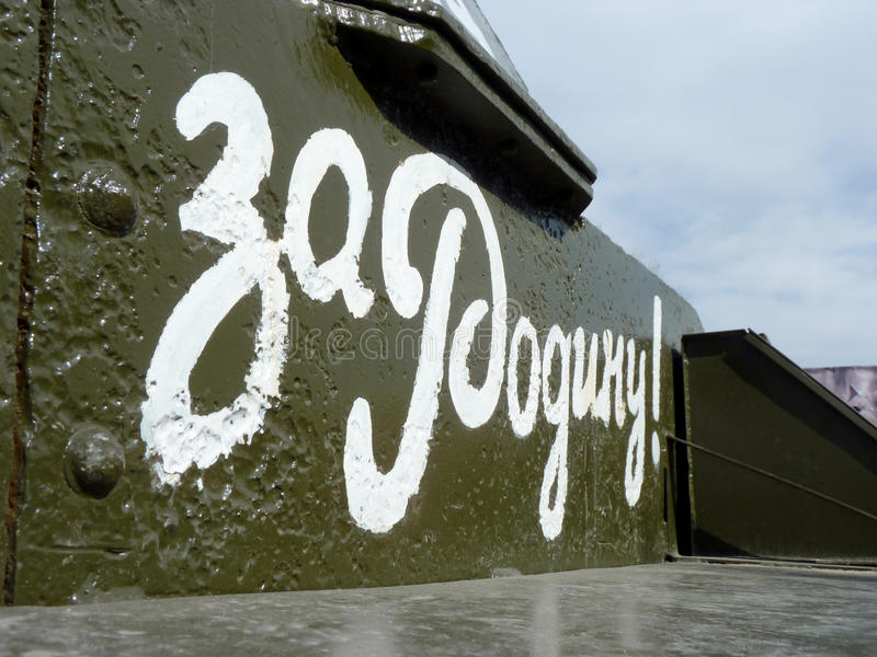 An inscription on the tank. The easy Soviet T-60 tank of times of World War II with an inscription For the Homeland! at the museum - a panorama of the Battle of royalty free stock image