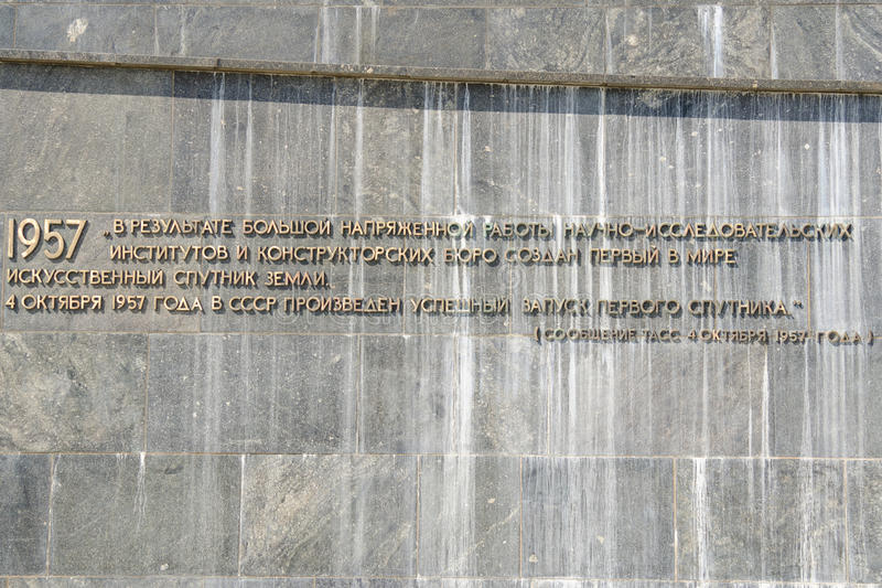 The inscription with the TASS report on the withdrawal of artificial earth satellite at the foot royalty free stock image