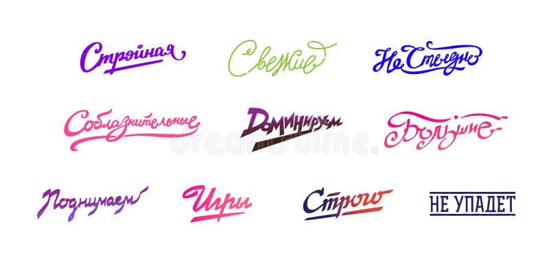 Inscriptions dans le Russe cyrillien Mince, frais, non honteux, dominant, séduisant, grand, jeux Logos et inscriptions d'isolemen illustration libre de droits