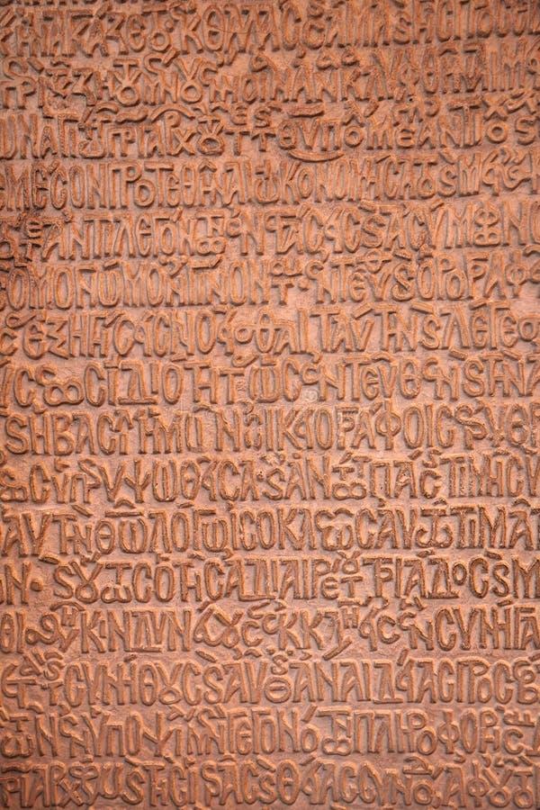 Inscriptions de synode (décisions de synode), Istanbul photo libre de droits