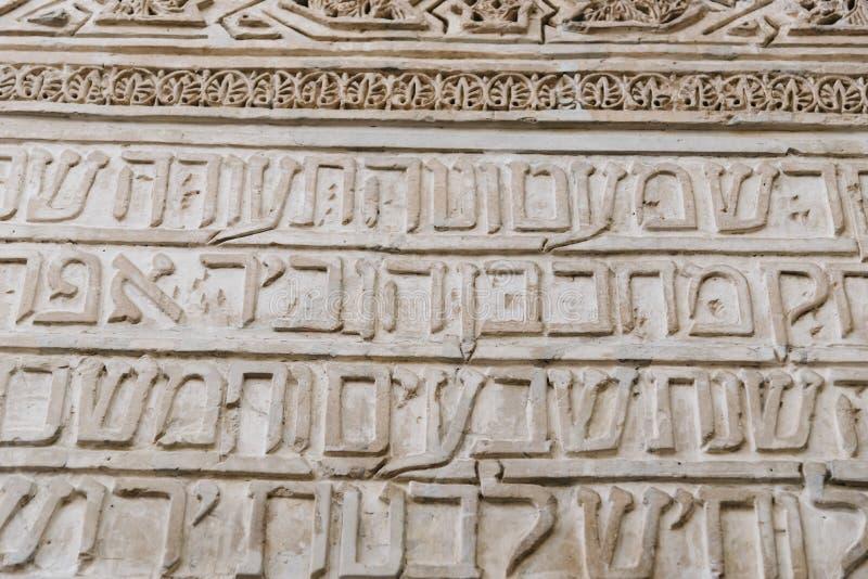 Inscriptions hébreues antiques sur le mur dans la synagogue de la corde images stock