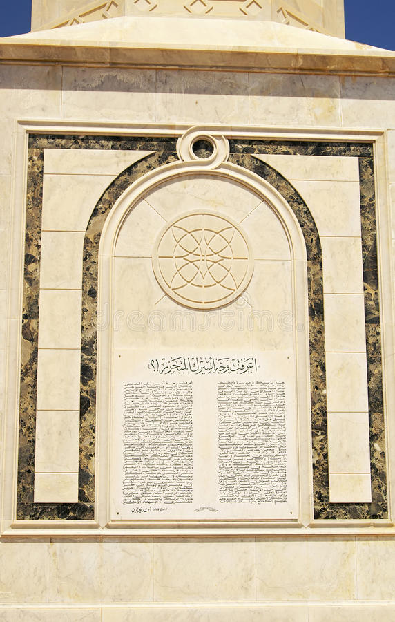 Inscriptions on Mausoleum of Habib Bourgiba. In Monastir, Tunisia stock images