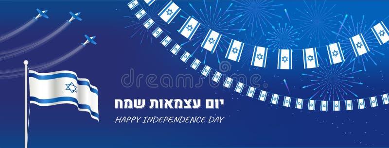 Insegna di festa dell'indipendenza di Israele con le bandiere, gli aerei ed i fuochi d'artificio fotografia stock libera da diritti