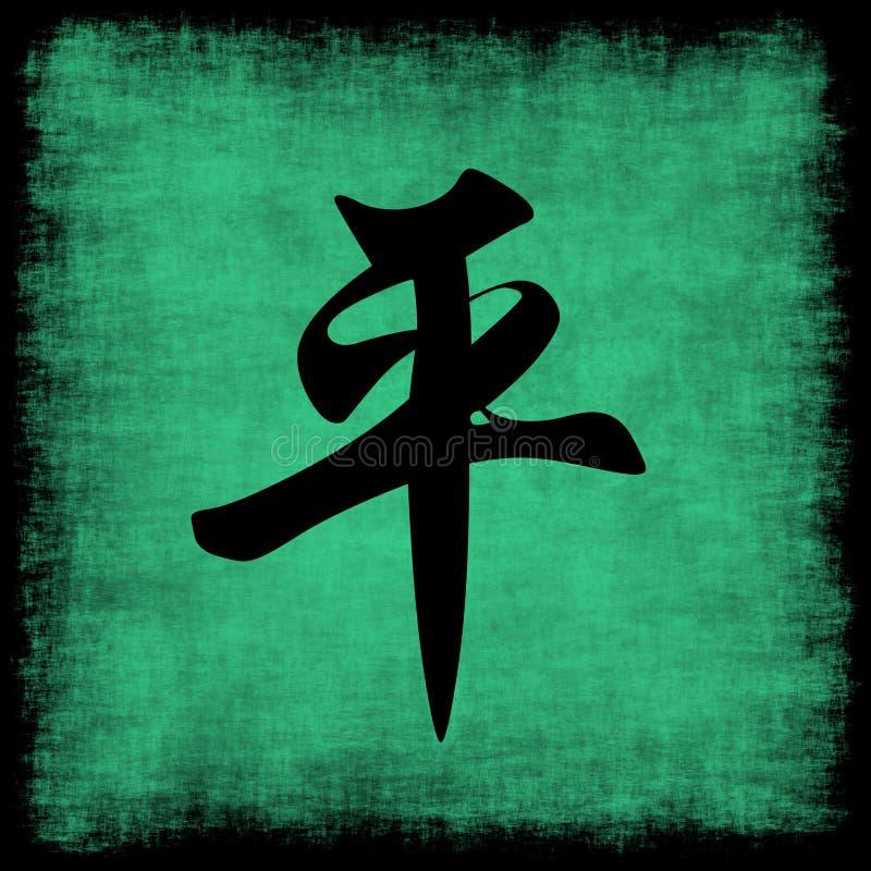 Insieme cinese di calligrafia di pace illustrazione vettoriale