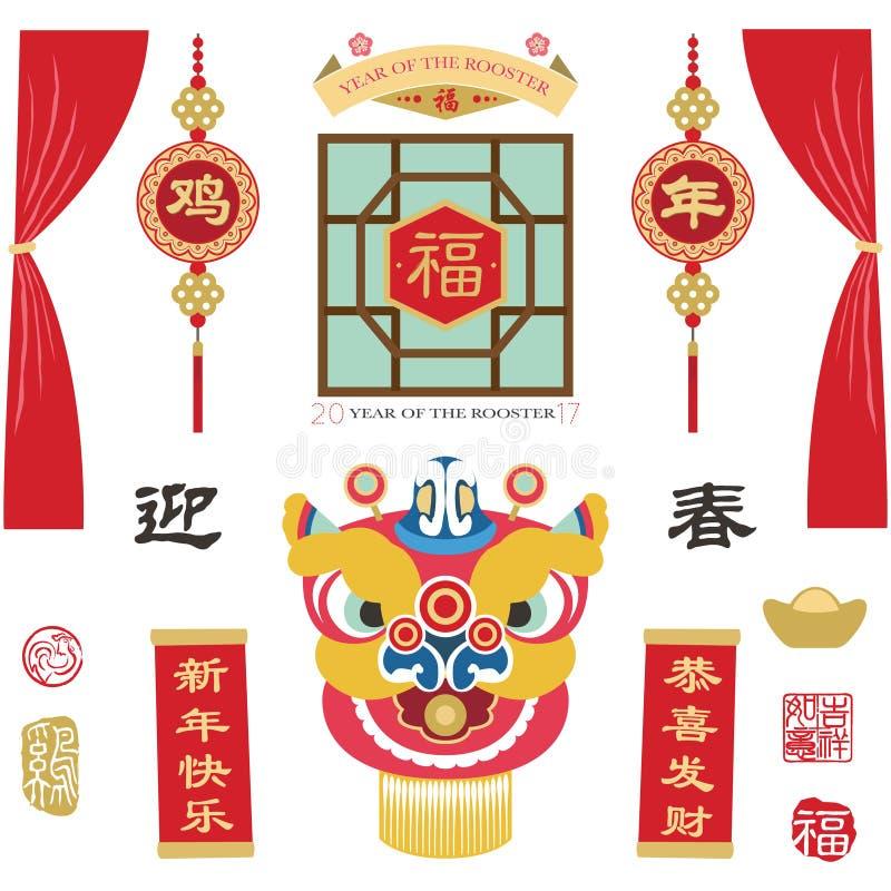 Insieme degli elementi cinesi 2017 del nuovo anno illustrazione di stock