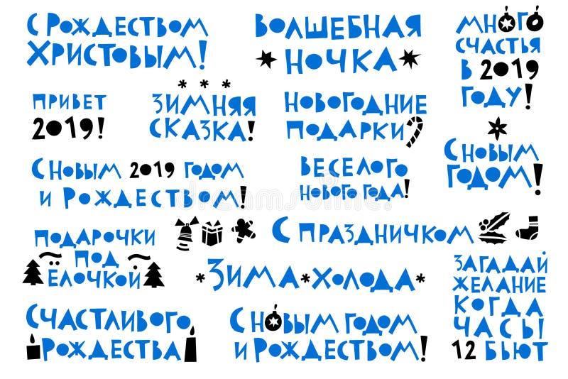 Insieme di iscrizione cirillica di feste di celebrazione di natale e del nuovo anno di vettore Citazioni alla cartolina d'auguri, illustrazione vettoriale