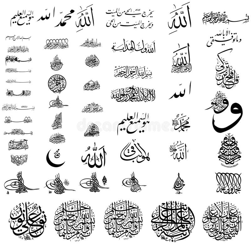 Insieme Musulmano Di Religione Immagini Stock Libere da Diritti