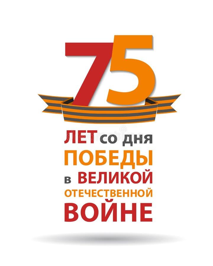 Inskrift i ryskt: årsdagen för th 75 av segern i stort patriotiskt krig vektor illustrationer