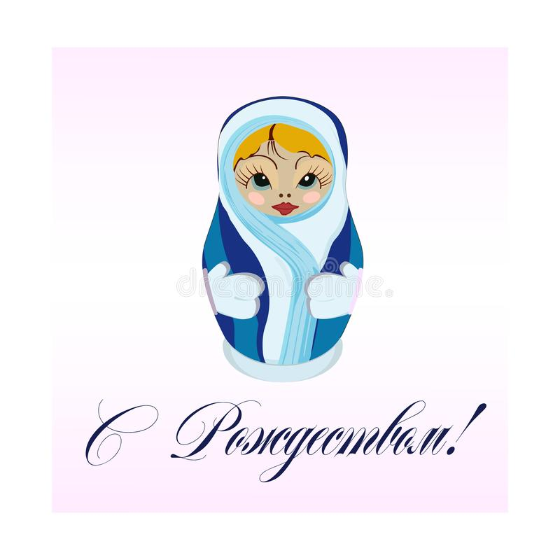 Inskriften i rysk glad jul med bilden av bygga bodockan vektor illustrationer