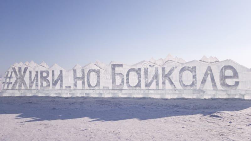 Inskrypcja na lodzie zamarznięty jeziorny Baikal od wielkich lodowych bloków Tekst w rosjaninie - «Żyje na Baikal « obrazy royalty free