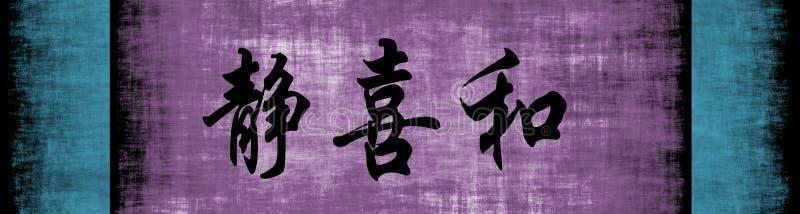 Inspirador chinês da harmonia da felicidade da serenidade ilustração stock