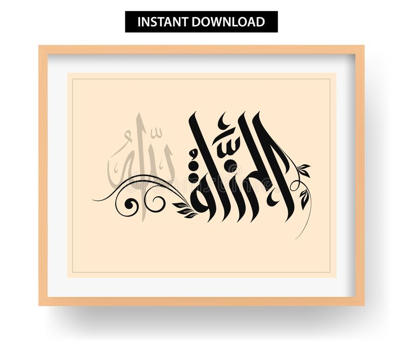 Arabic or islamic calligraphy with wooden frames. Allah Giver of Sustenance. Instant Download! Arabic or Islamic calligraphy with wooden frames. Eps 10 stock illustration