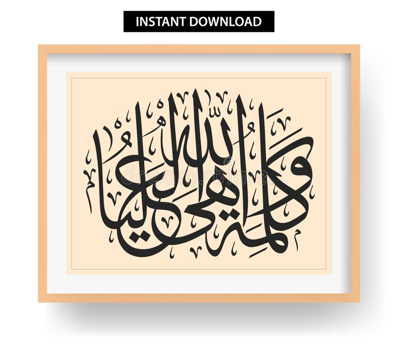 Arabic or islamic calligraphy with wooden frames. God`s sentence is the highest. Instant Download! Arabic or Islamic calligraphy with wooden frames. Eps 10 royalty free illustration