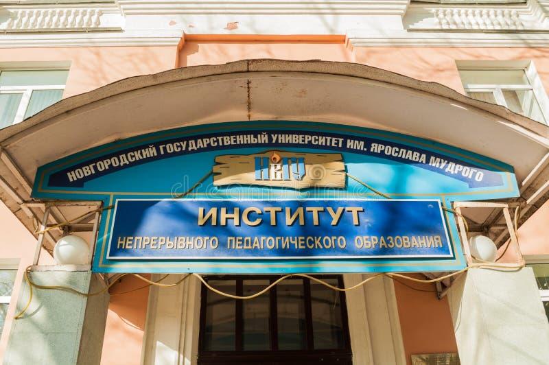 Instituut van Voortdurende Leraar Education Veliky Novgorod, Rusland stock afbeelding