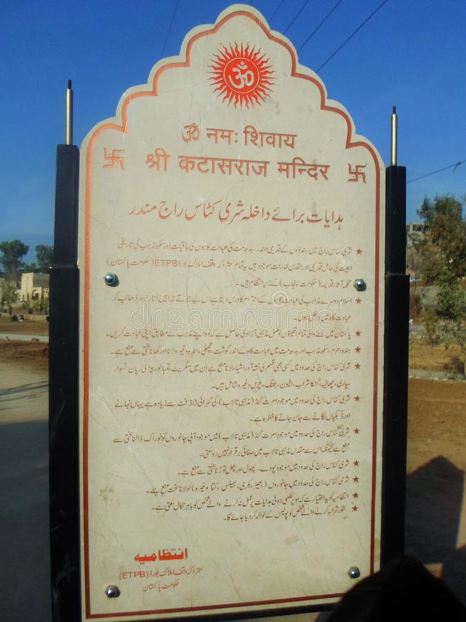Instruction+info board of Katas Raj Temple[ कटस रज मंदर]. The Katas Raj Temples also known as Qila Katas stock image