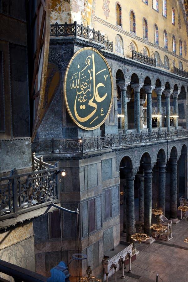 Intérieur du Hagia Sophia d'Istanbul Qu caligraphic antique photos libres de droits