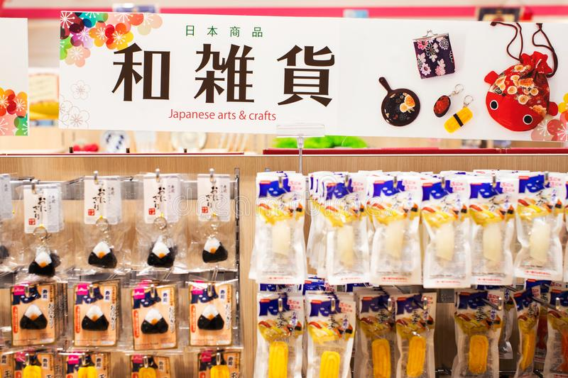 Interior of Daiso 100 yen shop, shelves with onigiri rice balls and sushi keychains and magnets, very good cheap souvenir royalty free stock photo