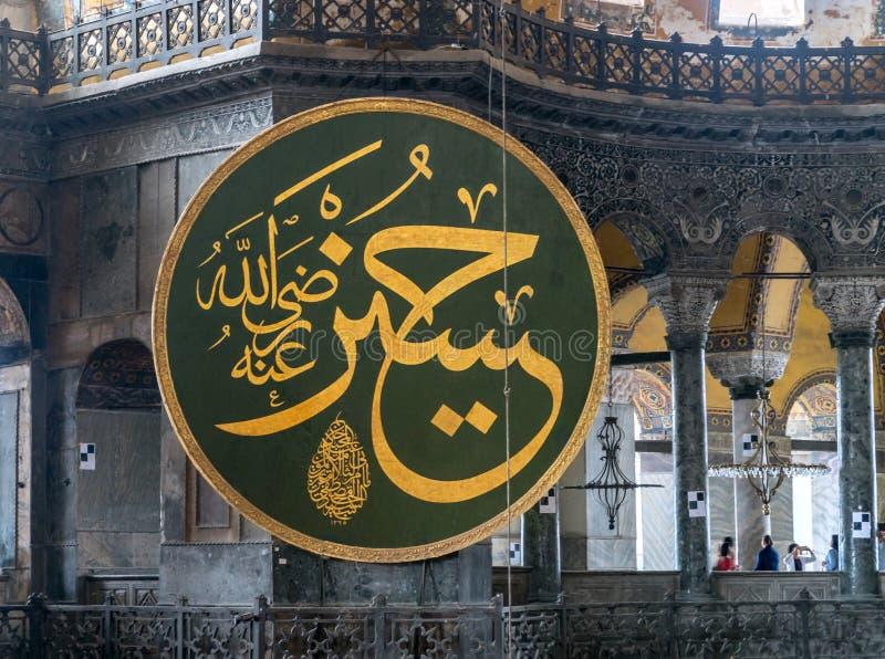 Interior de Hagia Sophia em Istambul Turquia - backgrou da arquitetura foto de stock royalty free