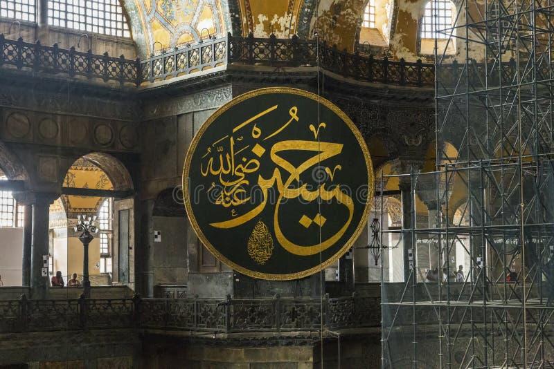 Interior de Hagia Sophia, Estambul fotos de archivo