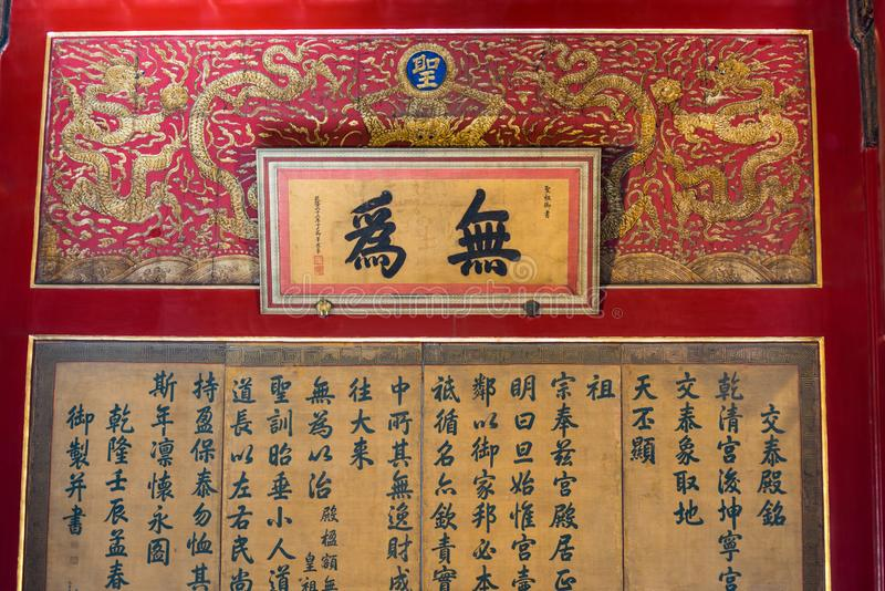 Interiors of Jiaotaidian, the Hall of Celestial and Terrestrial Union in the Forbidden City, the main buildings of the former stock photo