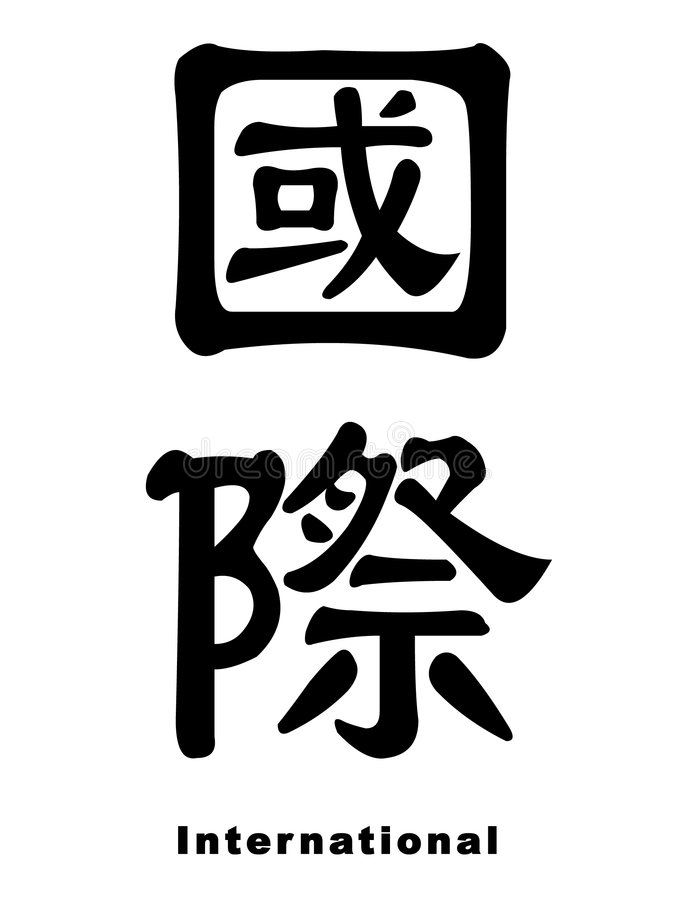 Download International in chinese stock illustration. Image of character - 4625081