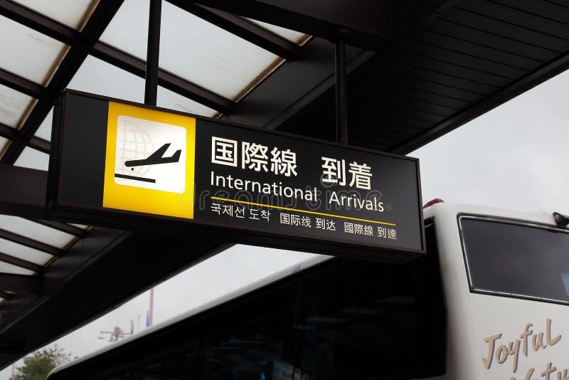 Internationales Ankunftszeichen lizenzfreie stockfotografie