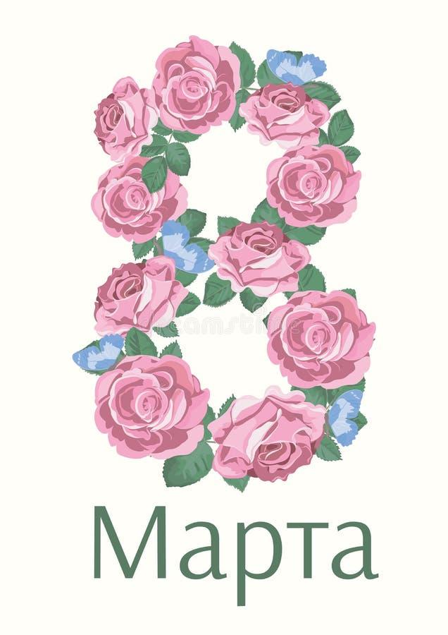 Internationella lyckliga kvinnors dag 8 för feriehälsning för mars kort också vektor för coreldrawillustration royaltyfri illustrationer