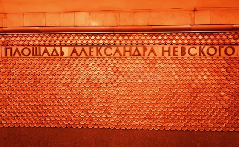 Interno della stazione della metropolitana Ploschad Aleksandra Nevskogo fotografia stock libera da diritti