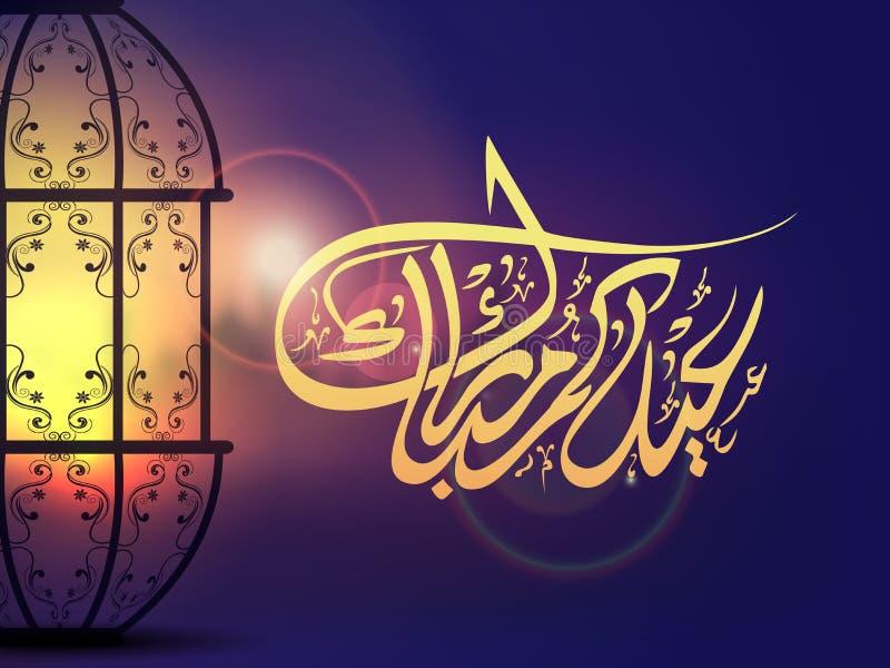 Invecklad lampa med arabisk kalligrafi för Eid vektor illustrationer