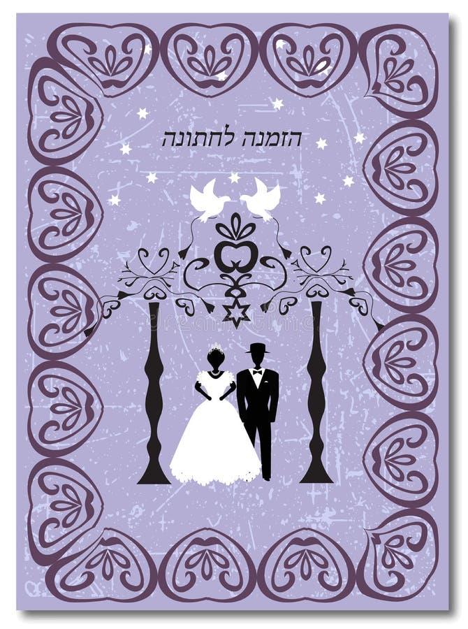 Invitation to the Huppah. Lavender invitation to a Jewish wedding. Hebrew.  stock illustration